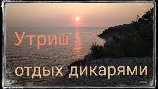 Утриш - райское место, можевеловые леса, НУДИСТСКИЙ пляж, отдых дикарём.