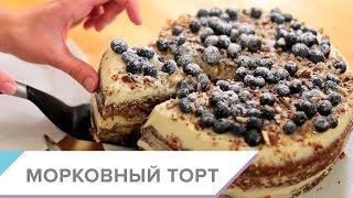 Морковный торт - пошаговый видео-рецепт