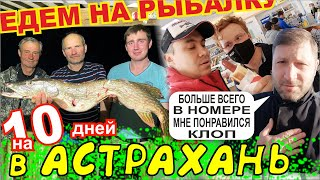 Едем на 10 дней в Астрахань на рыбалку с умористическим юмором. Все хотят поймать большую рыбу. ч.1