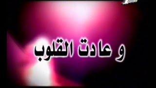 Repeat youtube video وعادت القلوب .. الحلقة الأولى.. Wa3adat.Al.Kouloub.Ep01