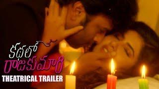 Kathalo Rajakumari Movie Theatrical Trailer    Nara Rohit, Naga Shourya, Nanditha