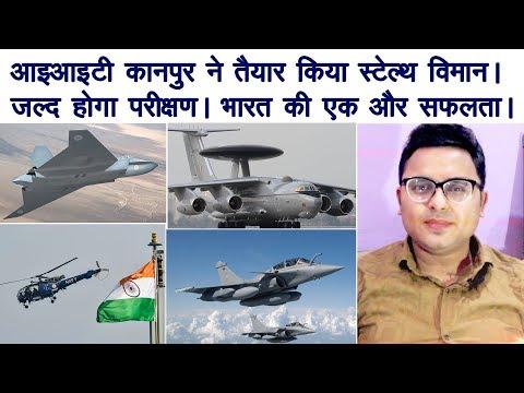 TOP 4   IIT कानपुर के छात्रों ने तैयार किया स्टील्थ विमान का डिजाइन   Defense update