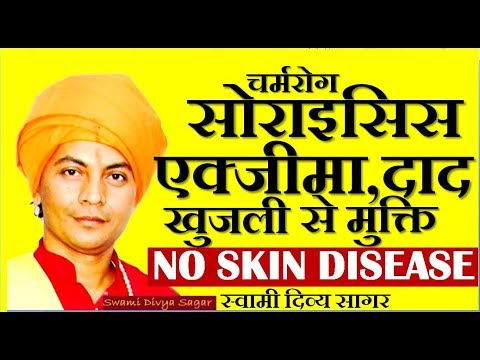 चर्मरोग खुजली सोराइसिस एक्जिमा से मुफ्त में मुक्ति । #NoSkinDiseaseSwamiDivyaSagar