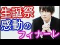 【感動】小野大輔と神谷浩史が弱虫ペダルを再現!?