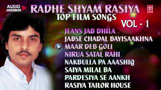 Radheshyam Rasia [ Bhojpuri Songs Audio Jukebox ] Vol 1