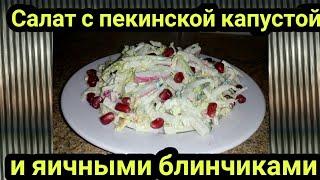 #салатспекинскойкапустой Салат с пекинской капустой и яичными блинчиками✓#ЮлияМихайлова