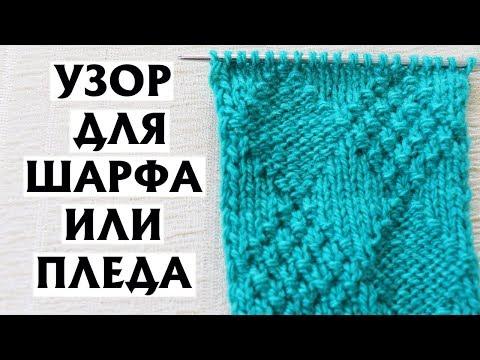 ✔ДВУСТОРОННИЙ УЗОР С РОМБАМИ  Узор спицами для шарфа или пледа  Схема