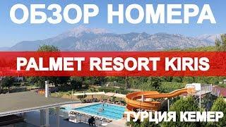 KIRIS PALMET RESORT Обзор номер отеля Отдых Турция в Октябре