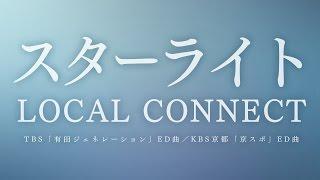 LOCAL CONNECT/スターライト(TBS「有田ジェネレーション」ED曲/KBS京...
