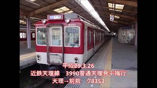 【全区間走行音】近鉄天理線ク8353 天理→平端 2017.3.26