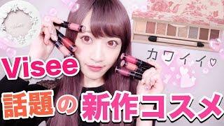 【話題の】ヴィセの新作コスメ達♡レビューしながらメイク♡可愛すぎた!!