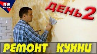 Ремонт КУХНИ День 2.  ВЛОГ.