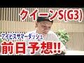 【競馬予想】クイーンS(G3)の前日予想!! / アイビスサマーダッシュ 【わさお】