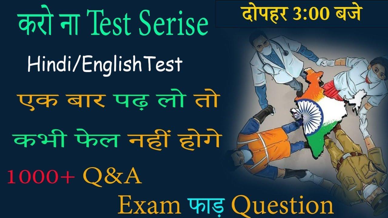 Day 9 - Hindi English 1000+ MCQ Serise BHU AU AMU CUCET UP BED