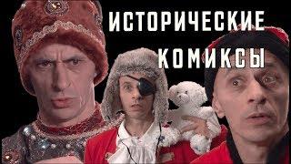 ИСТОРИЧЕСКИЕ КОМИКСЫ  #1 -  Окно в Европу