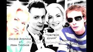 """Оксана Амелина и Иван Тихонов, (Клип по сериалу """"След"""") - """"Чувствую  душой"""""""