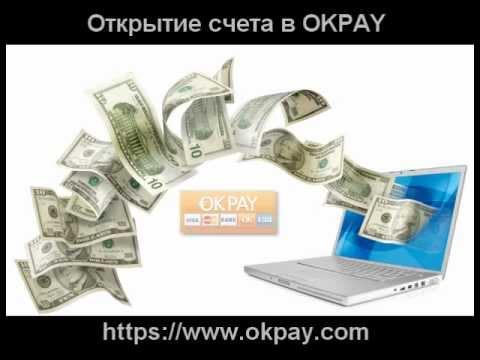 Открываем счет в Яндекс деньги и OkPay