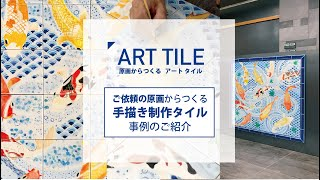 Art Tile アートタイル(原画からつくる編)
