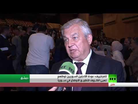 موسكو: عودة لاجئي سوريا تسهم بتطبيع الأوضاع  - نشر قبل 2 ساعة