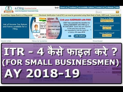 HOW TO FILE ITR 4 A.Y. 2018-19 FOR SMALL BUSINESSMAN (IN HINDI)