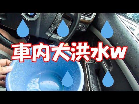 35万円のBMW7シリーズ大洪水ざまぁwwwサンルーフ水漏れ修理。