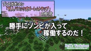 【Minecraft】ゾンビがポットン「 村人パニック式ゴーレムトラップ」の作…