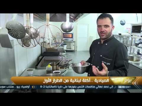 الصيادية..  أكلة لبنانية من الطراز الأول