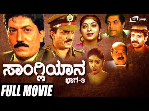 Sangliyana Part-3 – ಸಾಂಗ್ಲಿಯಾನ ಭಾಗ-೩ | Kannada Full Movie | Devaraj | Sithara | Social Movie