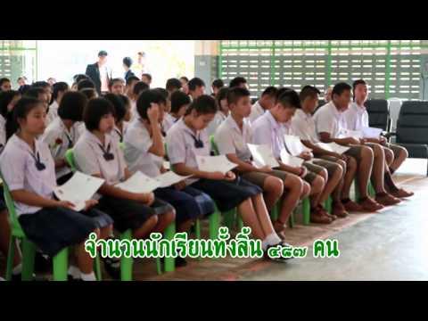 ผลงานโรงเรียนโดมประดิษฐ์วิทยา สพม.29 ปี 2557 HD