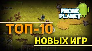 ТОП-10 Лучших и новых игр на андроид 2016 - Выпуск 9 - PHONE PLANET