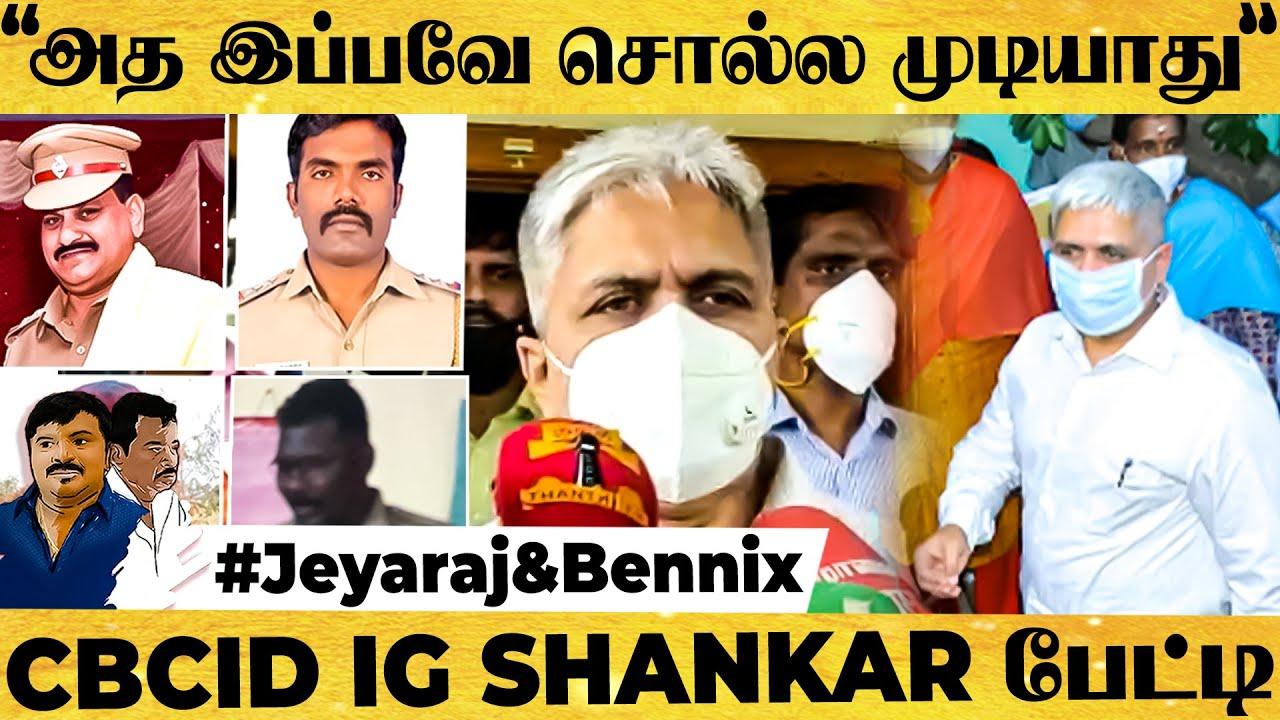 அடுத்த Arrest யார்? விசாரணை நிலைமை என்ன?  CBCID IG Shankar பேட்டி| #Sathankulam