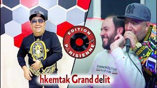 Cheb Lotfi - Hkamtak Grant Délit - Avec Manini Sahar  Rai TIk Tok 2021