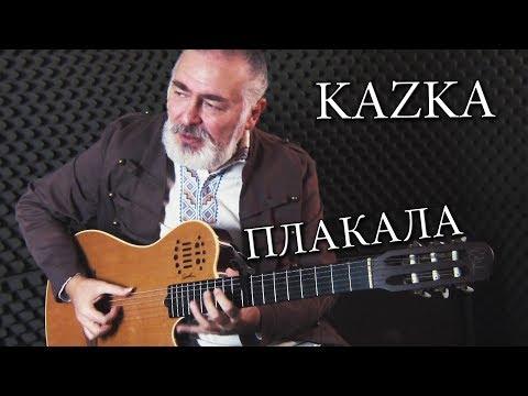 KAZKA — ПЛАКАЛА – Igor Presnyakov – fingerstyle guitar cover/на гитаре