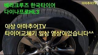 [베라크루즈][타이어교체]타이어 4짝교체 한국타이어HL…