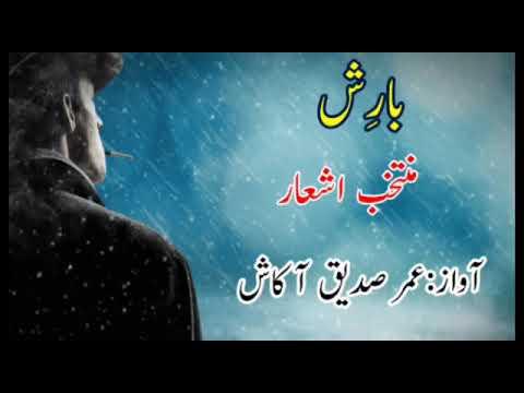 Barish 2 Line Urdu Poetry