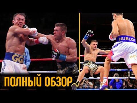 ОБЗОР БОЯ! Геннадий Головкин Vs. Сергей деревянченко