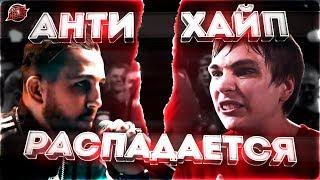 АНТИХАЙП РАСПАДАЕТСЯ | Versus | Gone.Fludd | Паша Техник | The Chemodan #RapNews 349