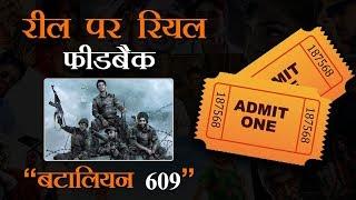 भारत-पाकिस्तान के सैनिकों के बीच खेले गये क्रिकेट मेच की कहानी है 'बटालियन 609'