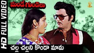 Challa Challani Full HD Video Song | Mande Gundelu Songs | Shobhan Babu  | Jayasudha | SP Music