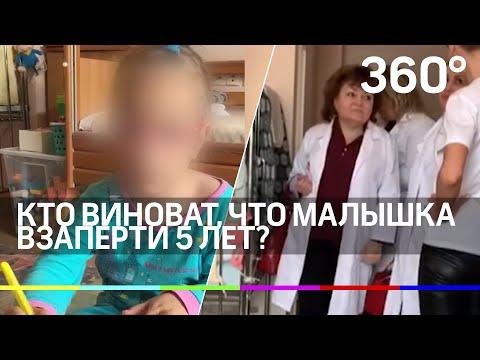 Девочка из ПМЦ. Кто виноват, что малышка взаперти 5 лет?