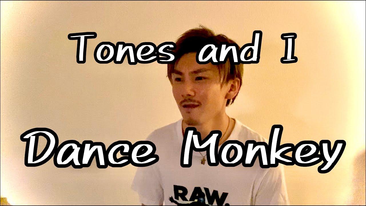 Dance Monkey / Tones and I / covered SAKITO
