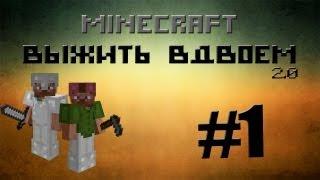 MineCraft - ������ ������ 2.0 - ����� 1 - ����� ����������! [FM]
