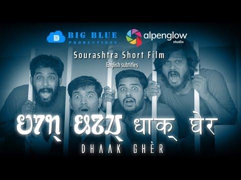 Dhaak Gher    Sourashtra Short film with English subtitles  [[Tenants Tamil Short Film]]