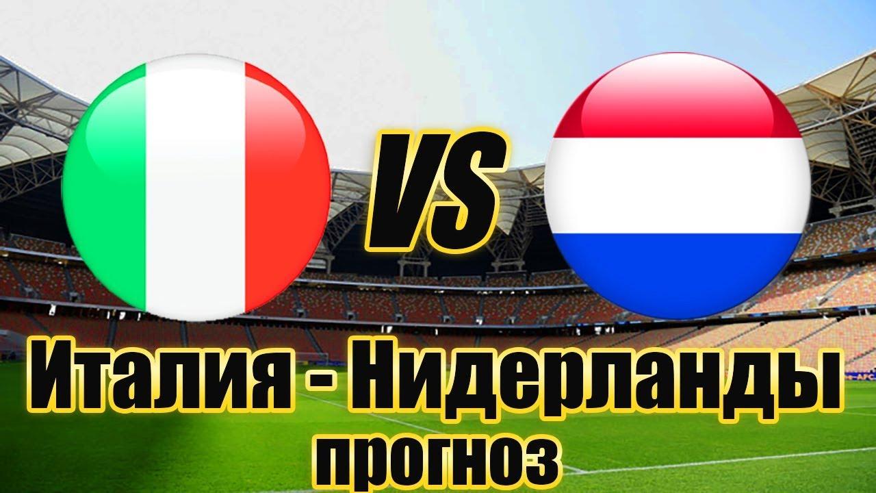 Италия - Нидерланды: прогноз и ставки на матч ЧМ 2014 по футболу