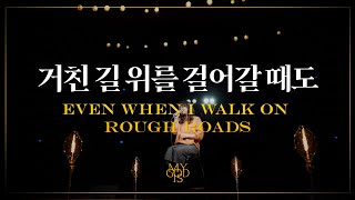 Even when I walk on rough roads (Official) | Markers Worship | 거친 길 위를 걸어갈 때도 | 4K [ENG/SUB]