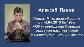 видео Приказ Минздрава РФ от 14.09.2001 N 364