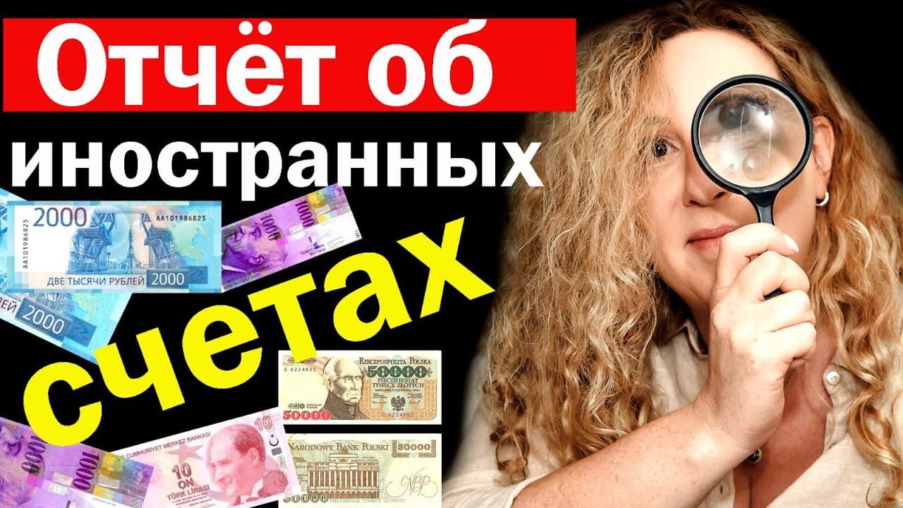 Отчет об иностранных счетах / Форма FBAR / Закон FATCA