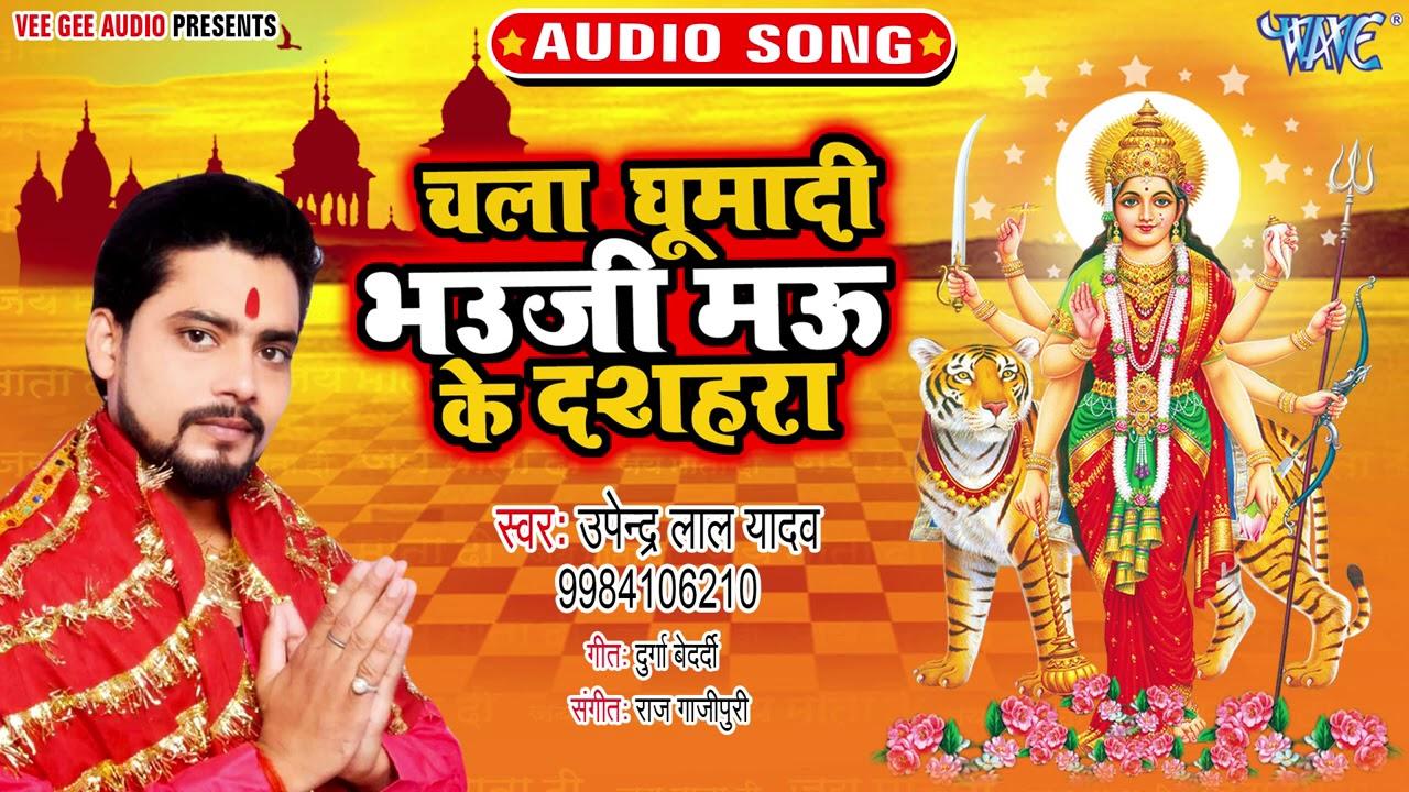 Upendra Lal Yadav (2020) का सुपरहिट देवी गीत - चला घूमादी भउजी मऊ के दशहरा - Bhojpuri Devi Geet 2020