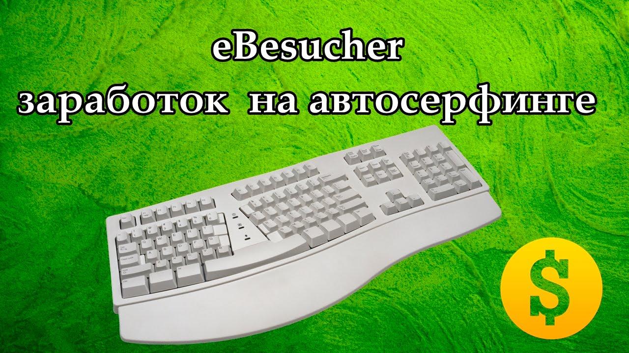 EBesucher - заработок в интернете на автопилоте. Автосерфинг|сайт на автопилоте заработка