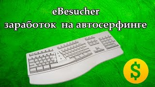 eBesucher - заработок в интернете на автопилоте. Автосерфинг
